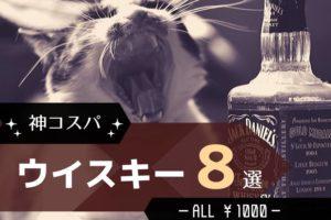 ウイスキー コスパ 1000円
