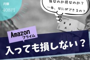 Amazonプライム 損 得