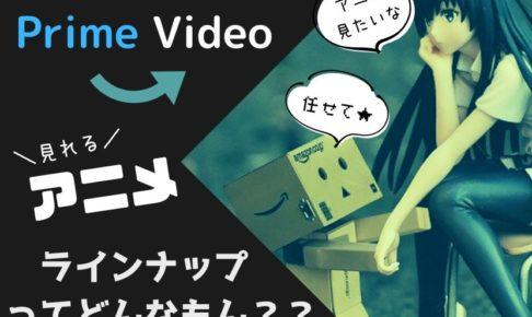プライムビデオ アニメ 一覧
