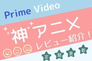 プライムビデオ 面白い アニメ おすすめ