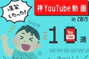 YouTube 爆笑動画 面白い 笑える