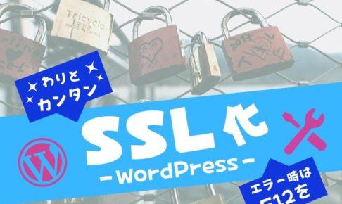 ワードプレス WP SSL化 失敗
