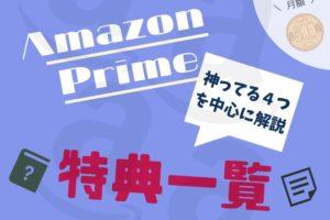 Amazonプライム 何ができる 特典一覧