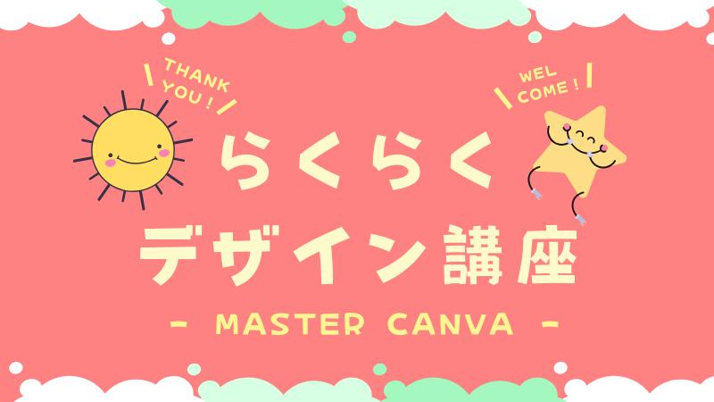 らくらくデザイン講座 Master Canva