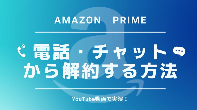 Amazonプライム 解約方法