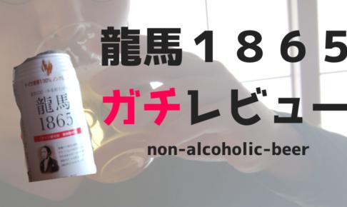 龍馬1865 レビュー 評判 口コミ