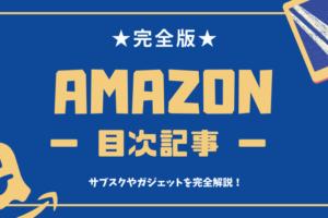 Amazon プライム サブスク ガジェット