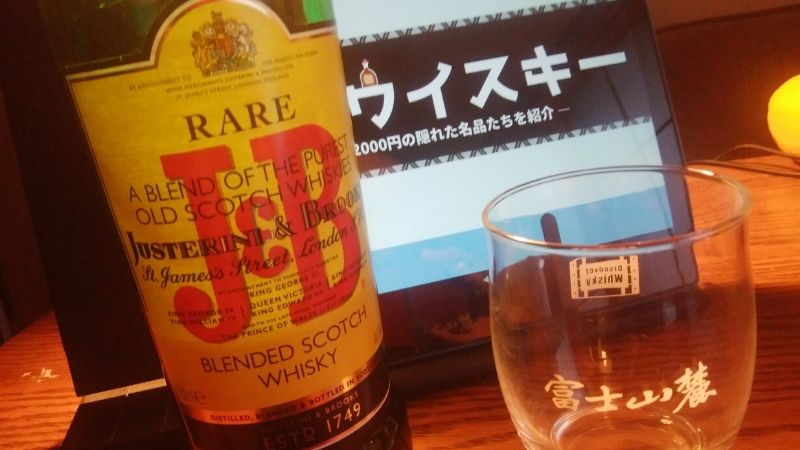 ウイスキー 1500円以下