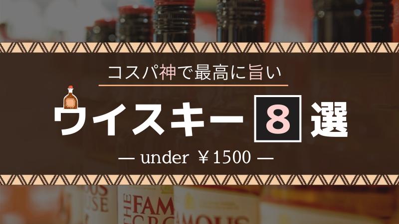 ウイスキー 安い コスパ 1500円以下
