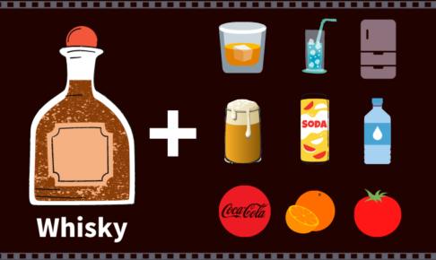 ウイスキー 自宅 飲み方
