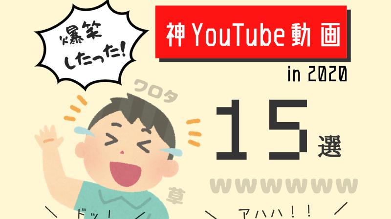 YouTube 爆笑動画 面白い 笑える 2020