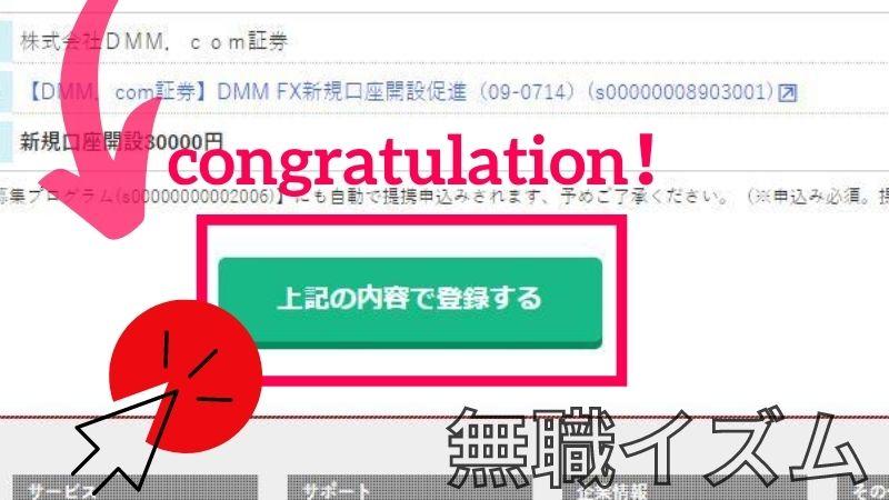 DMM FX セルフバック 手順 やり方