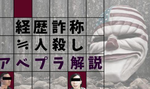 アベプラ 経歴詐称 動画 黒髪 竹花