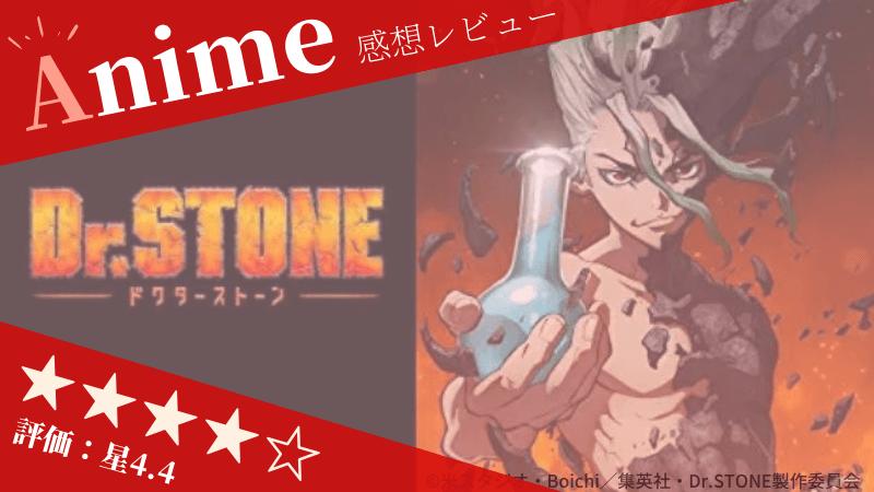 Dr.STONE ドクターストーン 感想 評価 無料