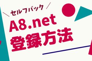 A8.net 登録方法 画像