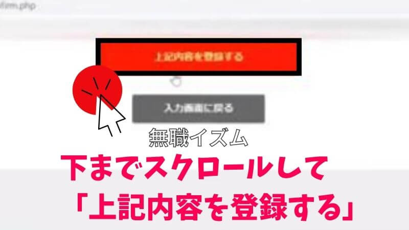 モッピー 登録方法 画像