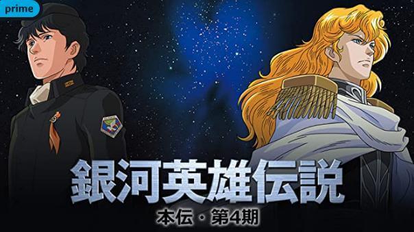 銀河英雄伝説 感想 評価 無料