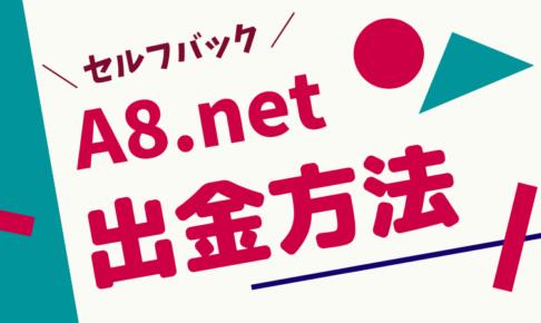 A8.net 出金方法 手順