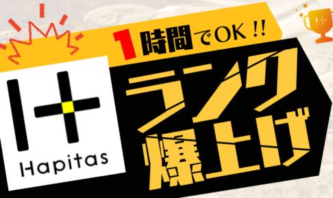 ハピタス ランク上げ 9月